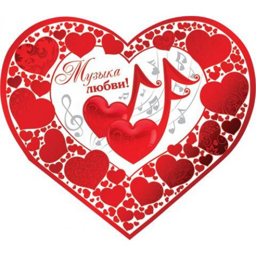 Маленькие открытки с любовью