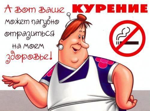 Картинки с приколами о курении