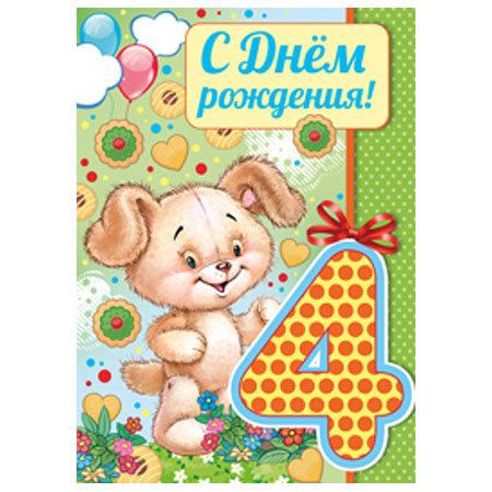 День рождения внучки 4 года открытки, днем независимости