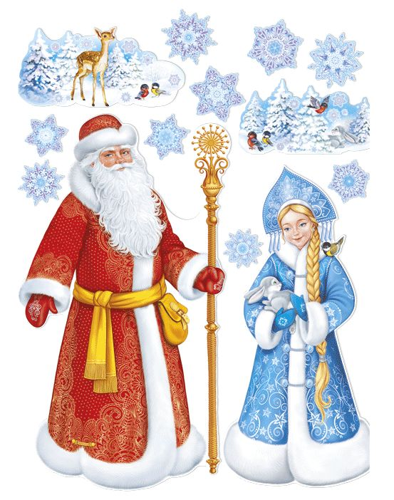 Картинки медовым, картинки снегурочки и деда мороза вместе