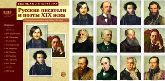 Фотографии русских писателей с именами и фамилиями