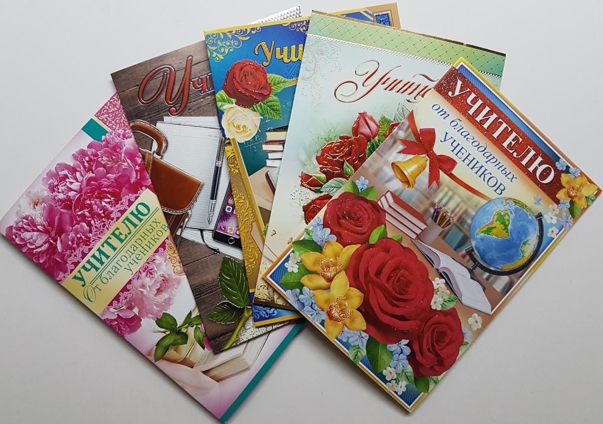 Красивую открытку, открытки учителям на заказ