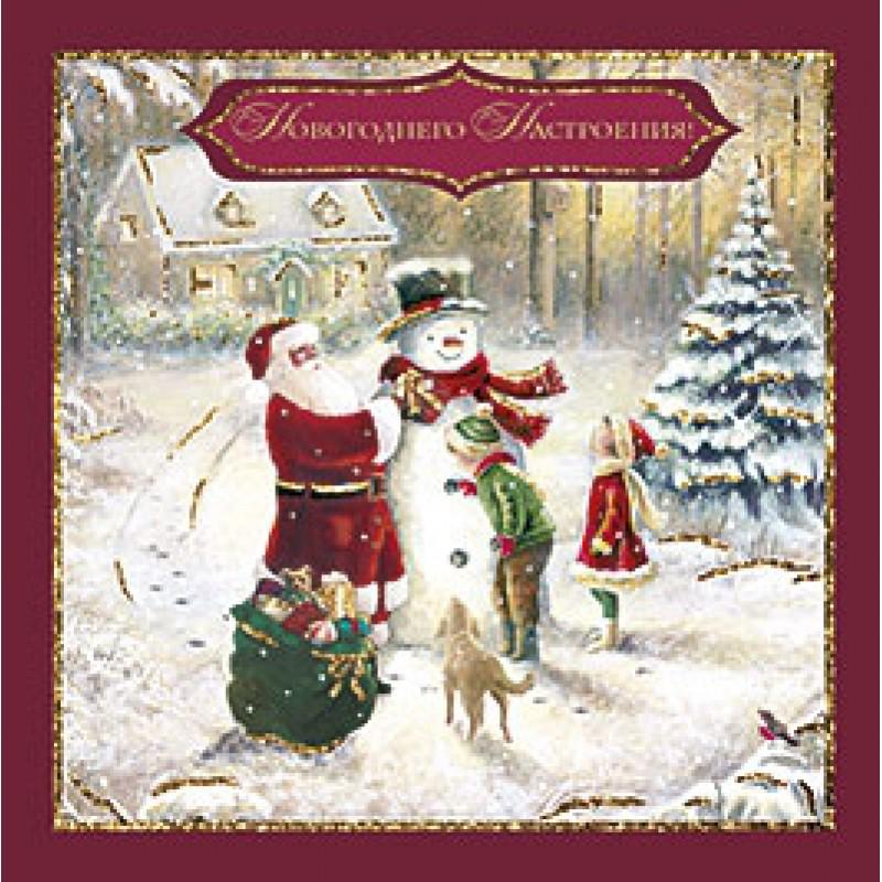 Лакарт открытки с новым годом