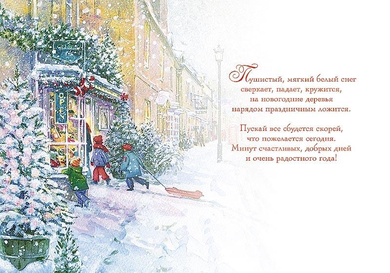 Господи помилуй, арт новогодние открытки