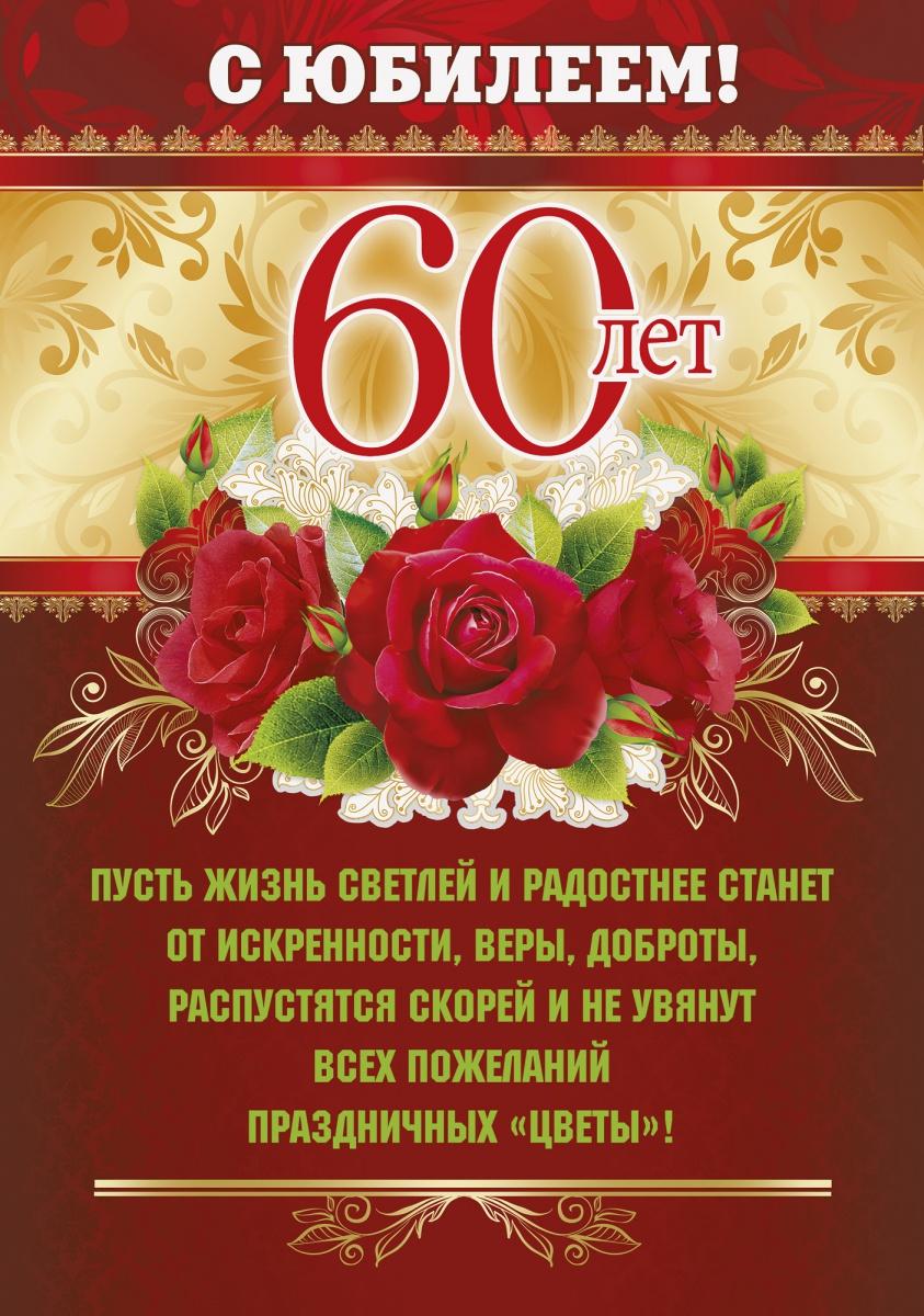 Юбилейные открытки для мужчин 60 лет