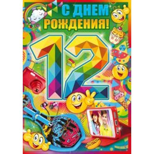 Картинки поздравление с днем рождения мальчику 12 лет, татарском языке