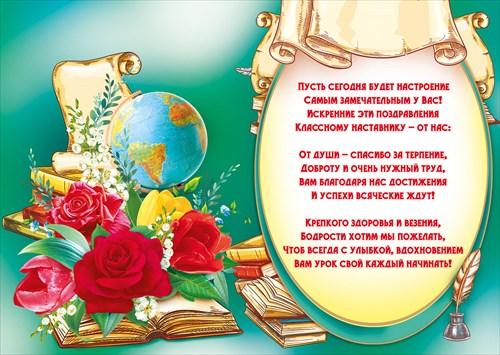 форма стихи с юбилеем для классного руководителя юматово специализируется лечении