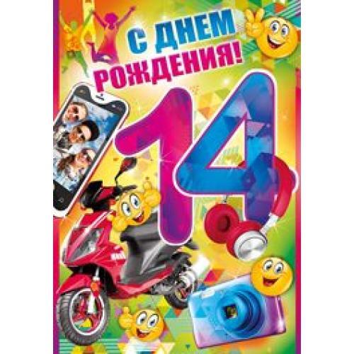 Открытки на день рождения мальчику 14