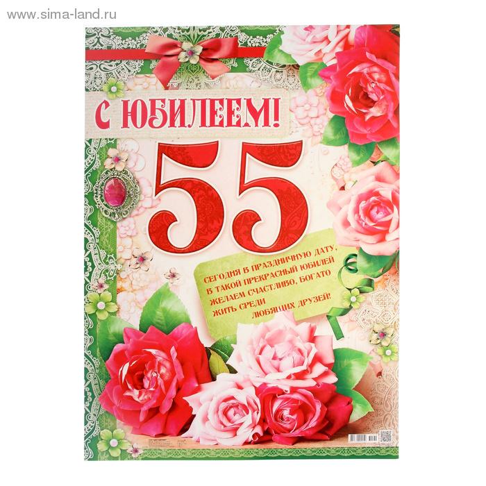 Днем рождения, картинки с юбилеем 55 подруге прикольные