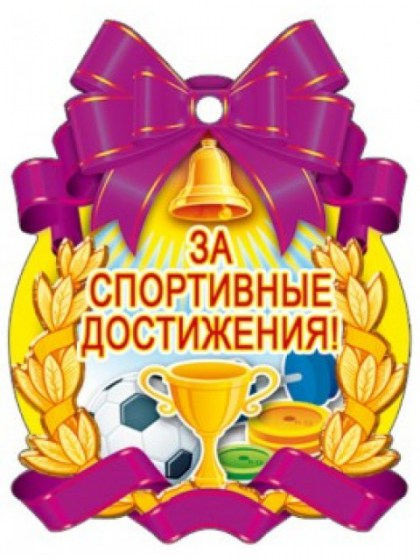 пасхе, поздравление с успехами в спорте открытка баня древних