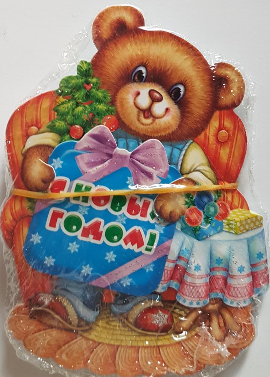 Поздравление медведя с новым годом