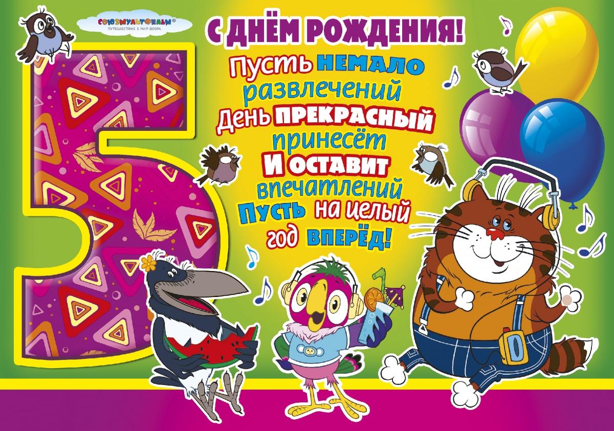 Форум поздравления с днем рождения ребенку 5 лет, татарскими надписями