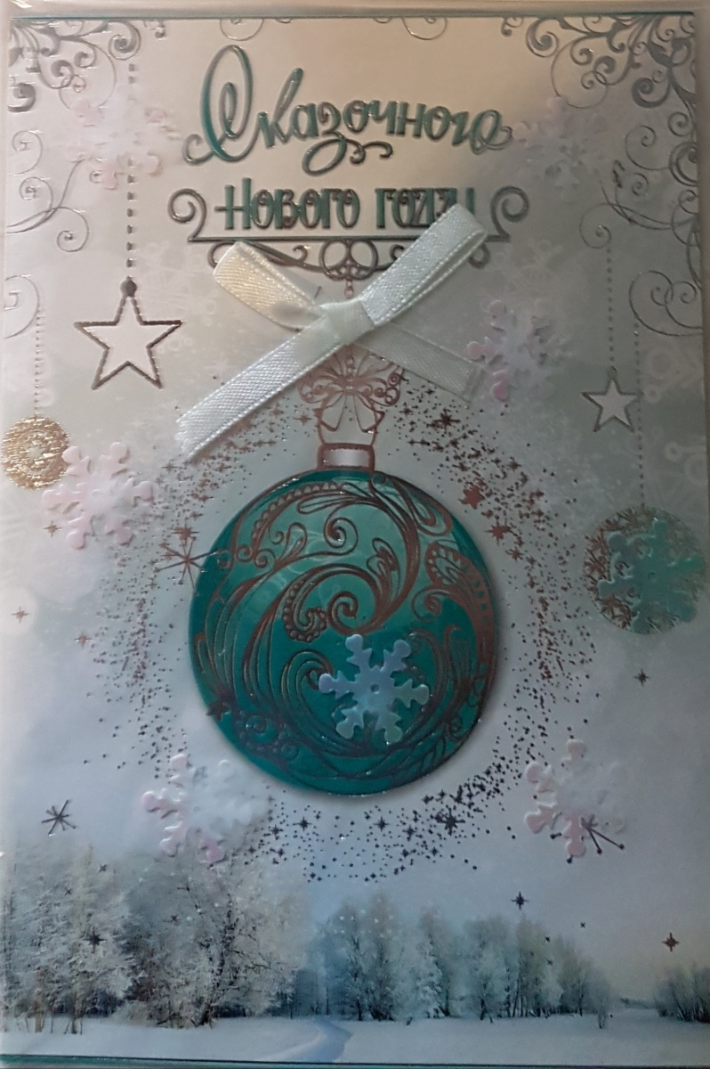 Новогодние открытки формата а3