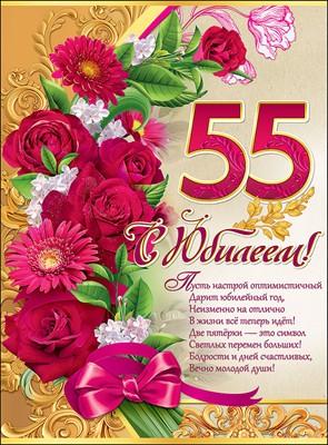 Поздравления тети на 55 лет юбилей