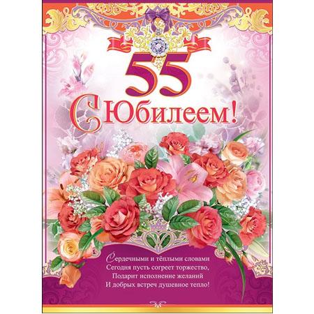 Поздравить сватью с 55 летием красиво