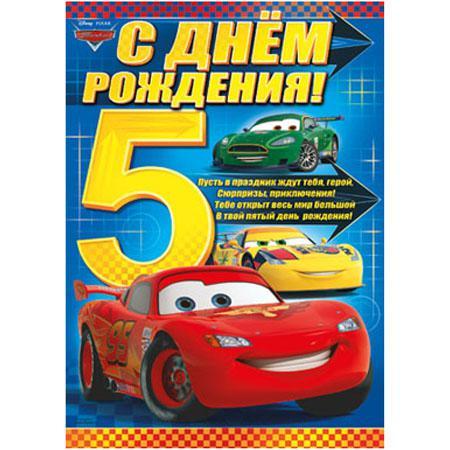 Дню, открытка ребенком 5 лет
