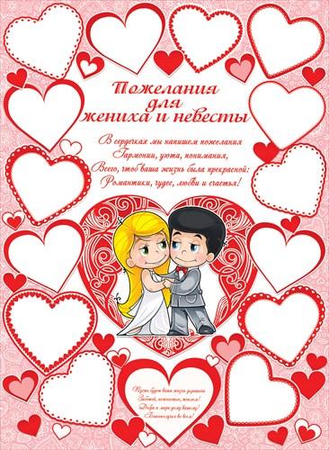 пожелания поздравления к свадьбе жениху и невесте в подарок официальное