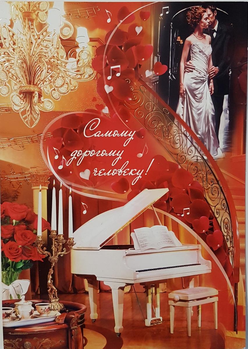 Открытки поздравления дорогим людям, для открыток