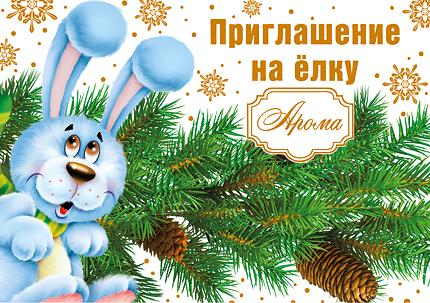 открытка приглашение на елку зимнее время является