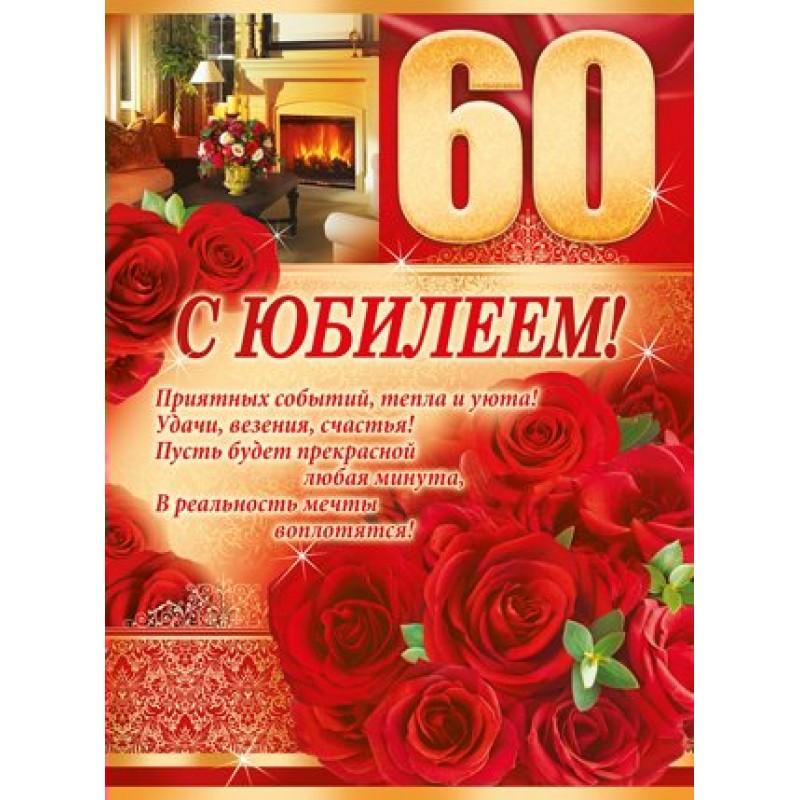 снялся поздравления с днем рождения шефа с юбилеем 60 лет каждого