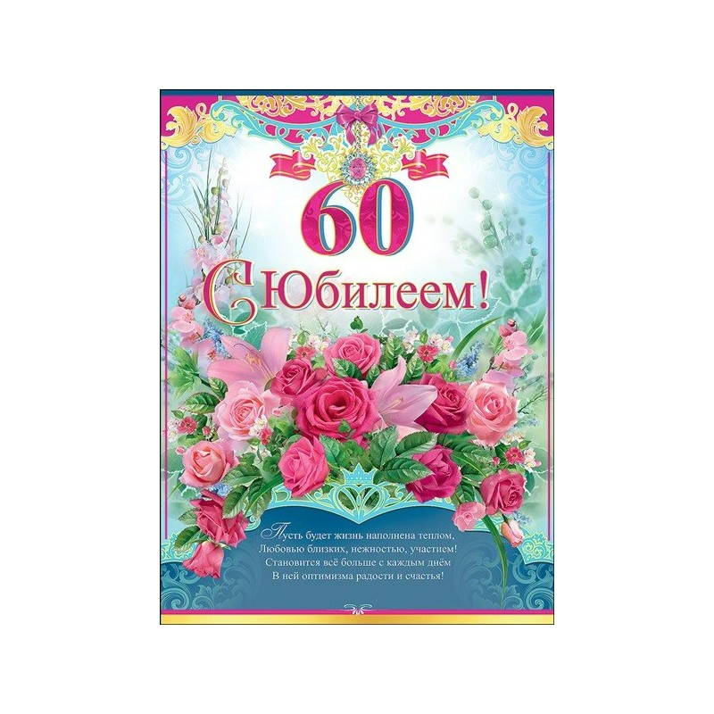 Картинки, куплю открытки с юбилеем 60 лет женщине